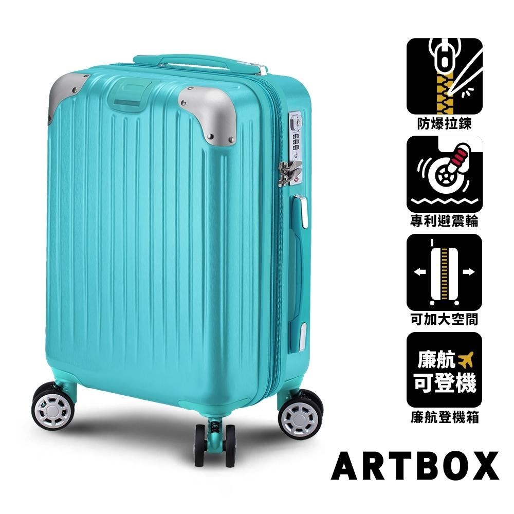 【ARTBOX】非凡輕旅 18吋拉絲防爆拉鍊廉航登機箱(蒂芬妮藍)
