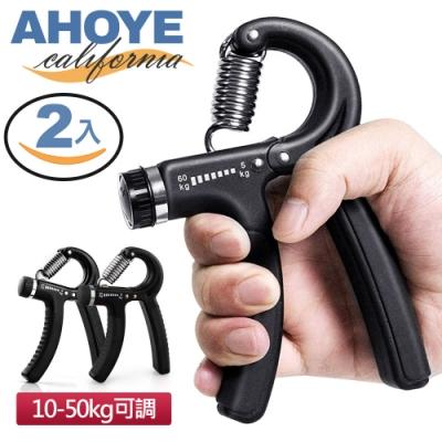AHOYE 10-50KG可調式握力器 2入組