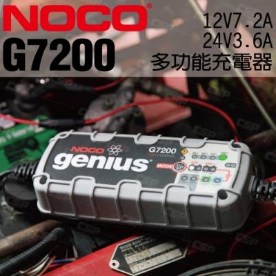 【NOCO Genius】G7200多功能充電器12V.24V/定期充電保養 維護電池