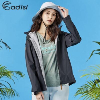 ADISI 女輕薄3L防水透氣連帽外套AJ1821002 (S~2XL)【夜空藍】