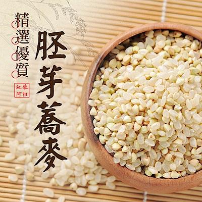 紅藜阿祖 紅藜胚芽蕎麥米輕鬆包(300g/包,共6包)
