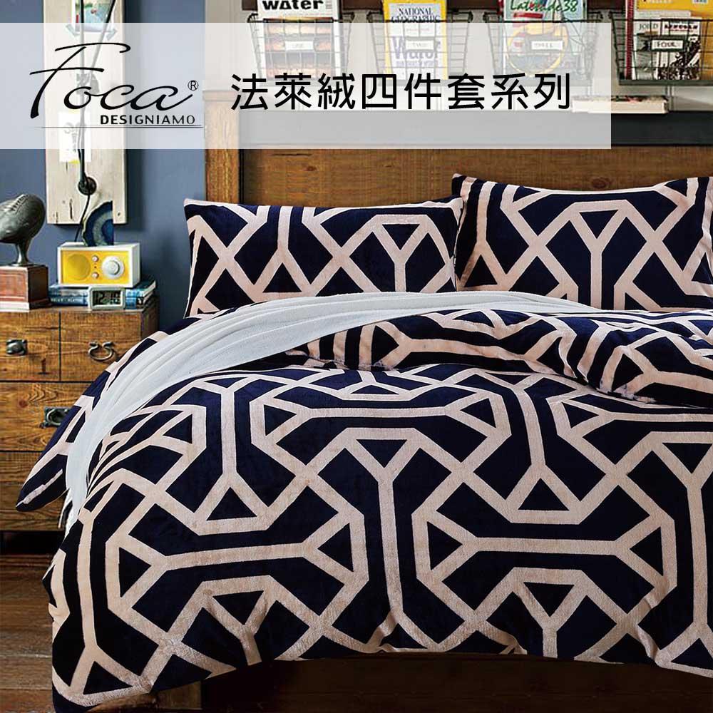 FOCA迷宮  雙人-極緻保暖法萊絨四件式兩用毯被套床包組