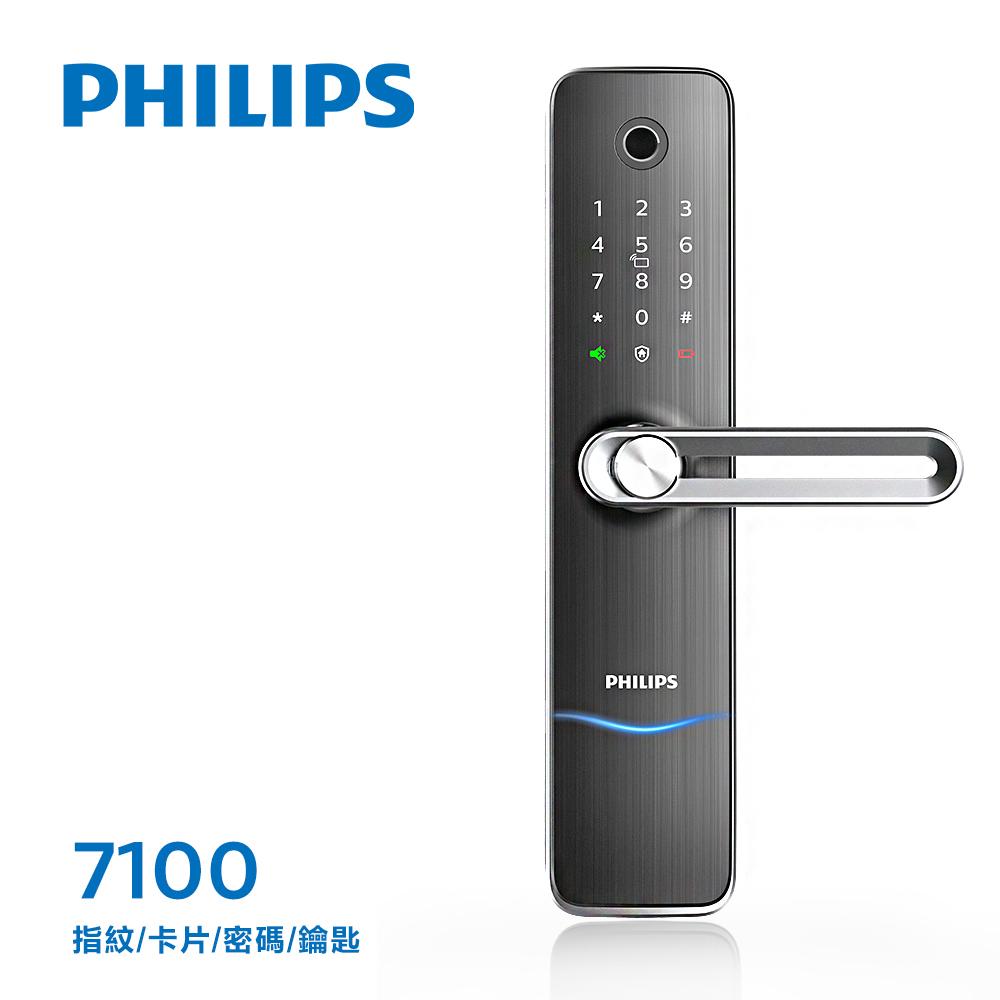 PHILIPS飛利浦指紋/卡片/密碼/鑰匙電子門鎖7100-珍珠銀(附基本安裝)