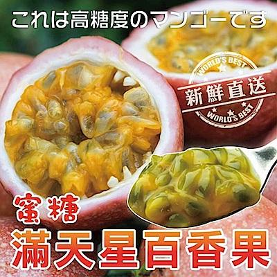 【天天果園】埔里蜜糖滿天星百香果4.5台斤