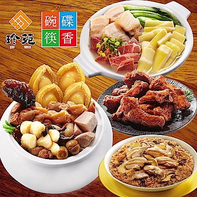 珍苑x碗碟筷香 招牌精緻功夫菜4件組(米糕+子排+醃篤鮮+鮑參貝佛跳牆)