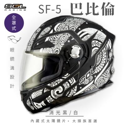 【SOL】SF-5 巴比倫 消光黑/白 全罩(安全帽│機車│內襯│鏡片│全罩式│專利鏡片座│內墨鏡片│GOGORO)