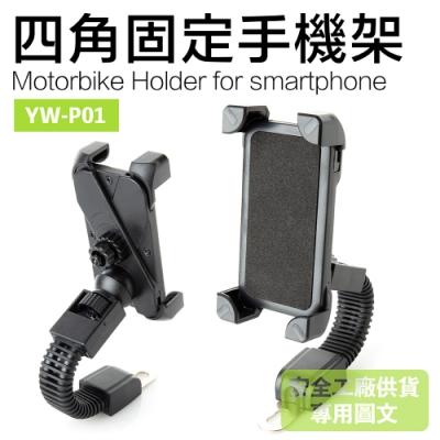 四腳固定手機架 YW-P01 多角度調整 後視鏡款