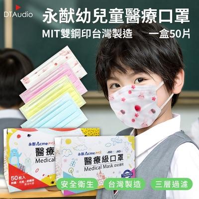 永猷 兒童幼幼醫療口罩(50/盒)-6款任選1