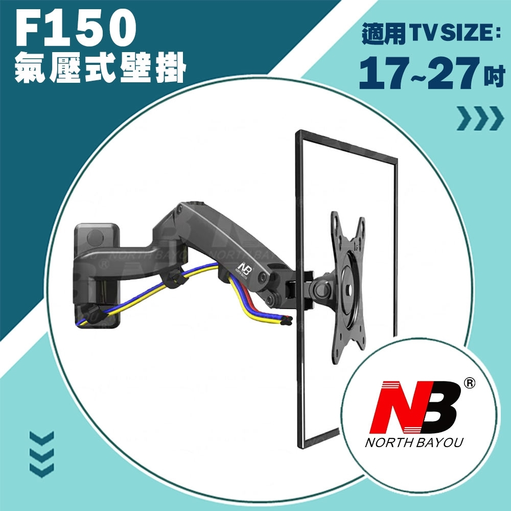 NB F150/17-27吋氣壓式液晶螢幕架