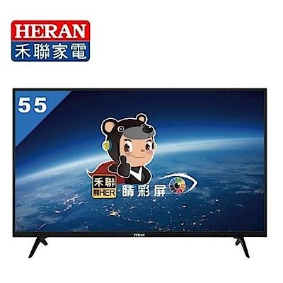 HERAN禾聯 55型 FHD 護眼低藍光 LED液晶顯示器+視訊盒器 HF-55DB3