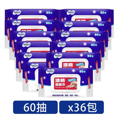 奈森克林 酒精濕紙巾 附蓋子(60抽x36包)