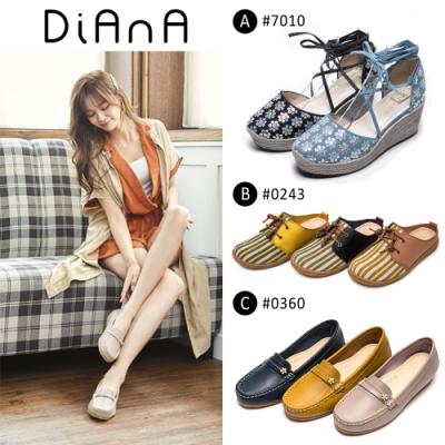 「38女神節限定」DIANA專櫃938優惠特談組-休閒鞋涼鞋-三款任選