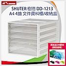 SHUTER 樹德 DD-1213 四層桌上文件資料櫃/收納盒