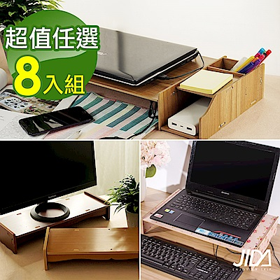(團購8入組)佶之屋  木質DIY可調式螢幕/筆電收納架任選