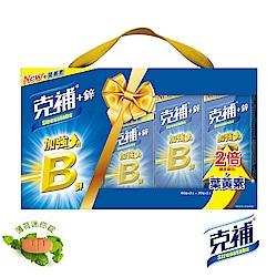 【克補鋅】B群加強錠禮盒(共180錠)-全新配方 添加葉黃素