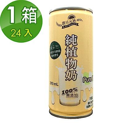 牧菌山丘穀豆元氣極品植物蛋白飲料210ml/罐/24罐*1箱植物奶豆漿