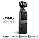 (預購) DJI OSMO Pocket 口袋三軸雲台相機 (先創公司貨)