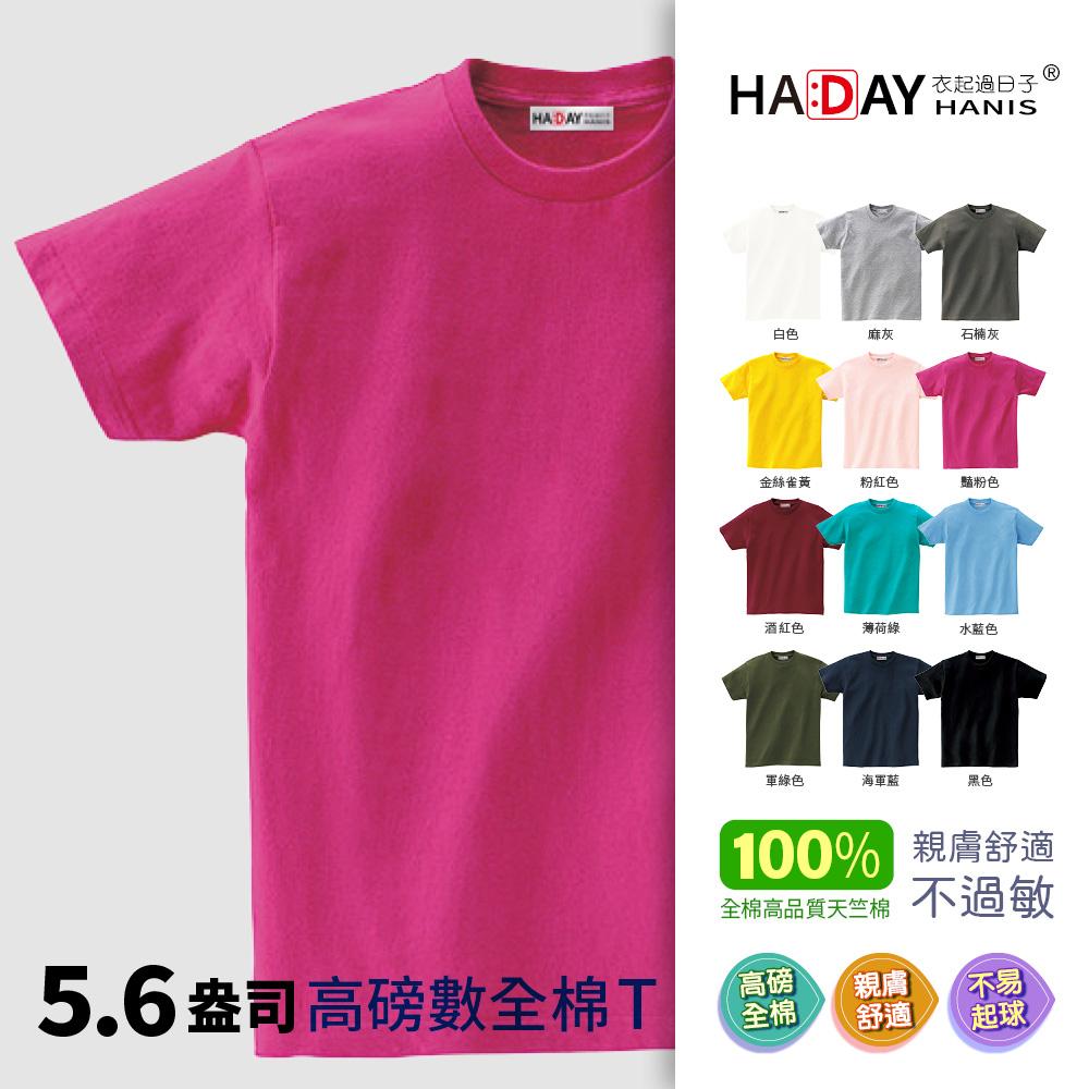 HADAY 男女裝 全棉 5.6盎司重磅 短袖素T恤 圓筒亞規 艷粉色