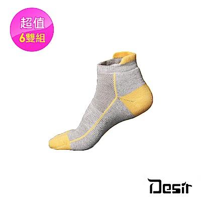 Desir-運動護足網眼毛圈加厚足弓襪6雙