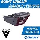 Giant Unicup 坐墊整合式警示燈