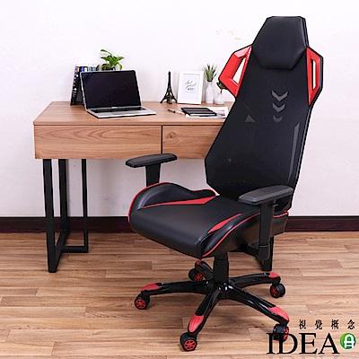 IDEA-新一代旋風飆速電競賽車椅(人體工學椅)