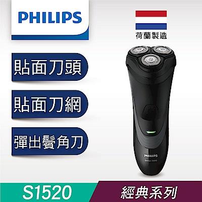 飛利浦三刀頭電鬍刀/刮鬍刀 S1520