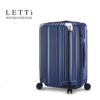 LETTi 騎士精神 20吋PC可加大防爆拉鍊行李箱(鏡面_寶藍色)