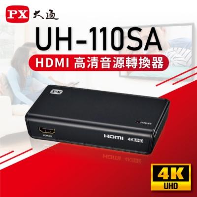PX大通HDMI高清音源轉換器 UH-110SA