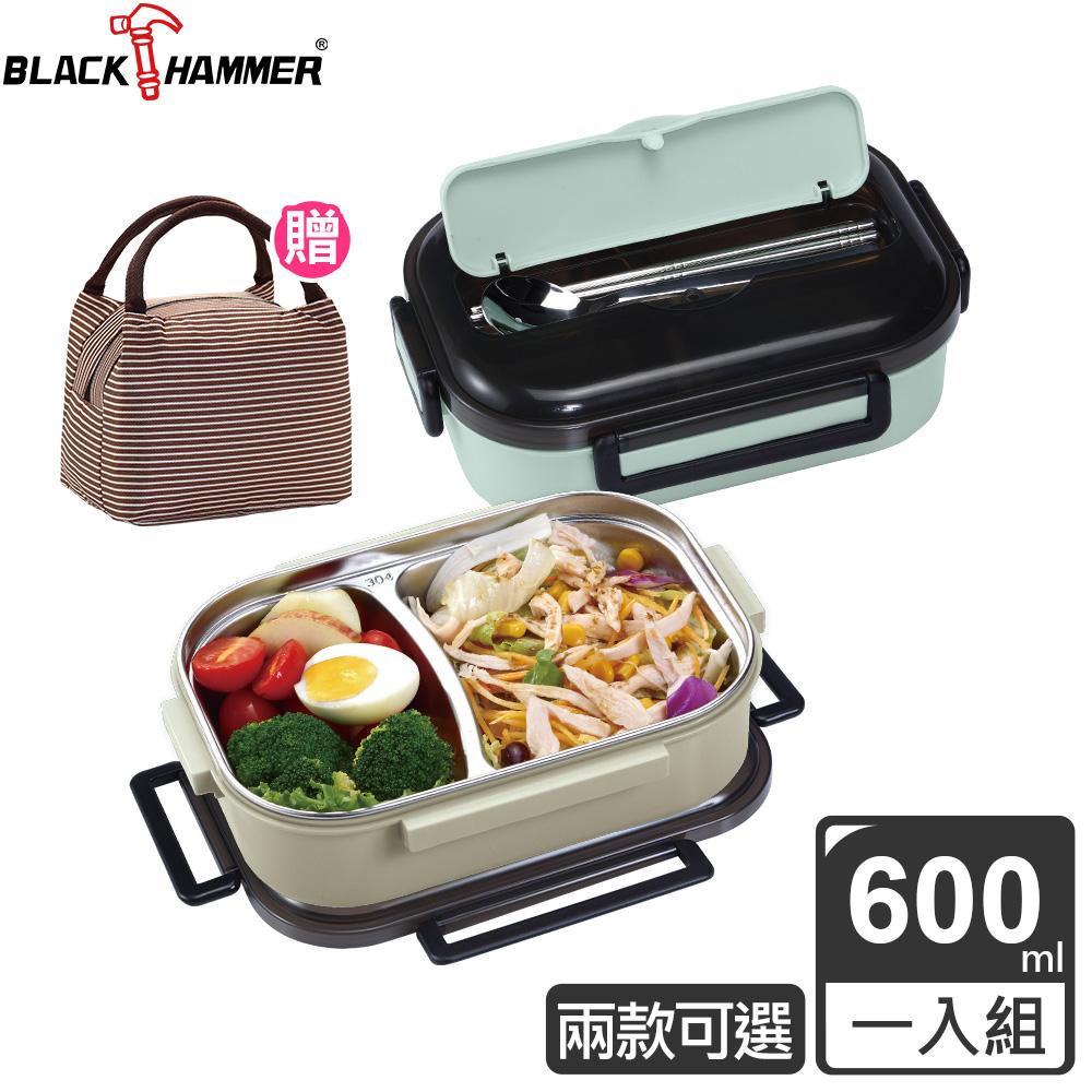 Black Hammer 饗食不鏽鋼兩分隔餐盒組