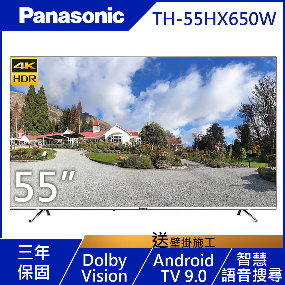 Panasonic國際 55吋 4K 連網液晶顯示器+視訊盒 TH-55HX650W