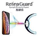 RetinaGuard 視網盾 iPhone Xs / X 防藍光鋼化玻璃保護貼