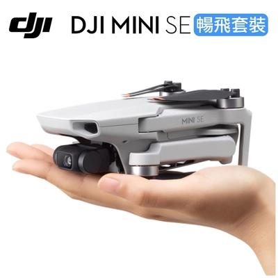 DJI Mini SE 輕型空拍機 暢飛套裝版  (公司貨)
