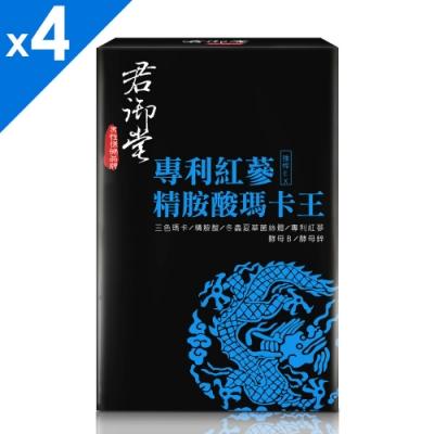 君御堂-專利紅蔘精胺酸瑪卡王x4盒(30錠/盒)