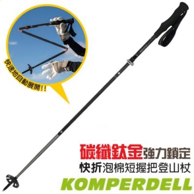 KOMPERDELL CARBON FXP.4 PowerLock 3.0 碳纖鈦金強力鎖定泡棉短握把登山杖(單支.僅248g)