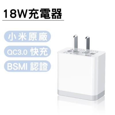 【小米】智慧快充 QC3.0 急速充電器