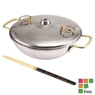 和平Freiz 日本彩食庵不鏽鋼槌目煙囪涮涮鍋26cm-附筷子