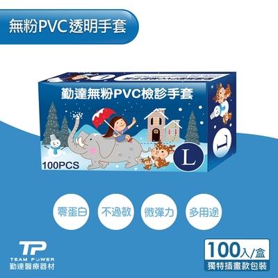 勤達 PVC無粉手套(L)-四季春夏秋冬繪畫插圖風(100入/單盒)