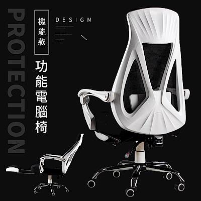 【STYLE 格調】大U包覆型椅背金屬椅腳機能工學電腦椅(90~160°大角度 )
