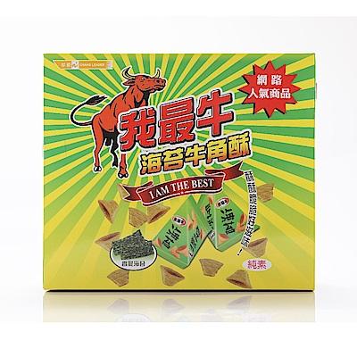 我最牛 海苔牛角酥(20gx20入)