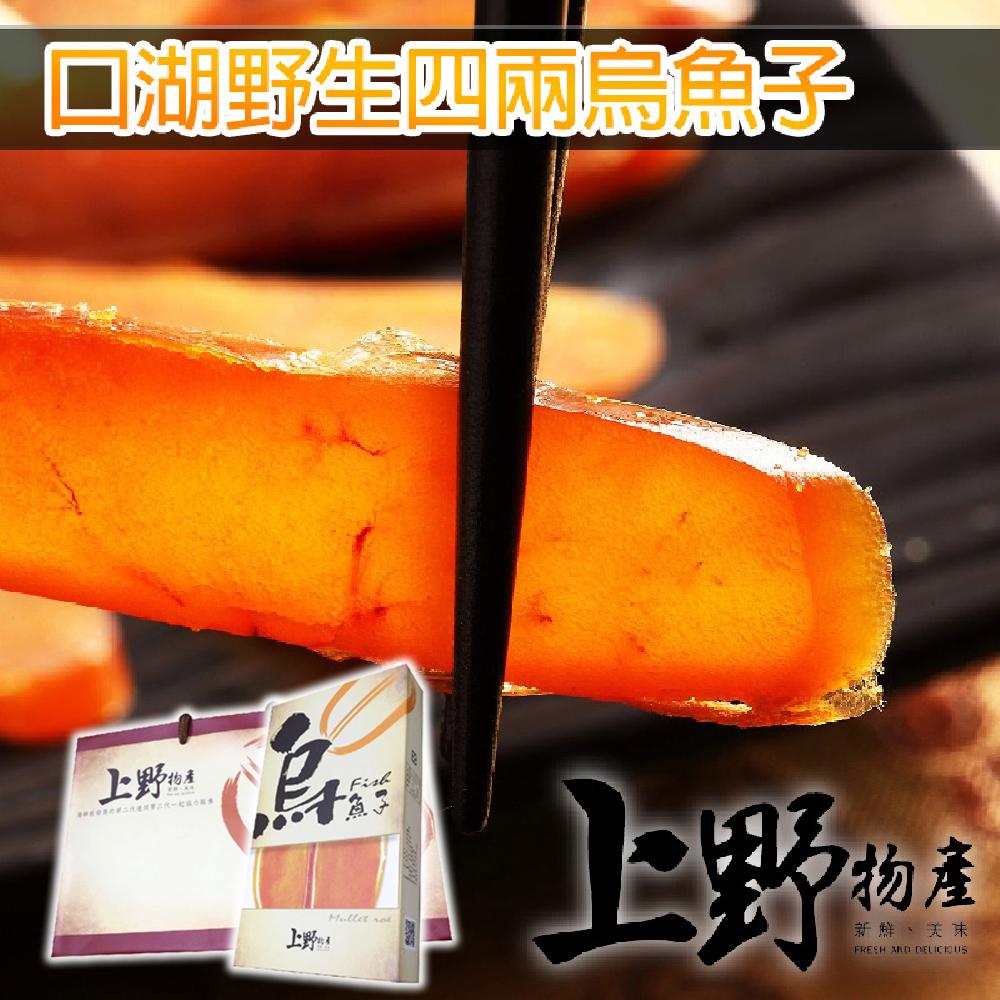 上野物產-雲林口湖野生透光 烏魚子4兩土10%x1片 附1提袋/1禮盒 @ Y!購物