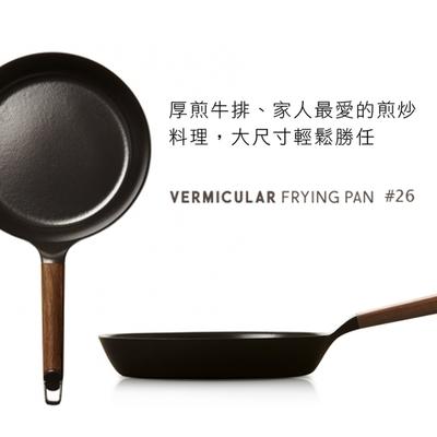 VERMICULAR 琺瑯鑄鐵平底鍋26cm (黑胡桃木)
