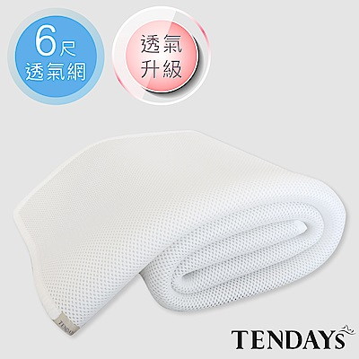 TENDAYS 立體蜂巢透氣網 加大雙人床墊用