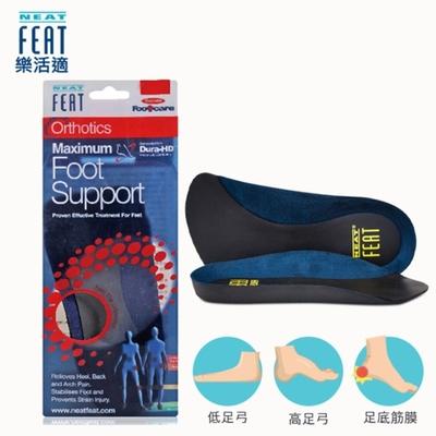 【Neat Feat 樂活適】 高效支撐鞋墊 紐西蘭 原裝公司貨 男女適用