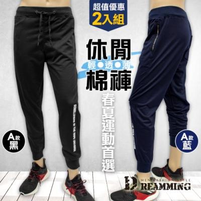【時時樂2入組】Dreamming 時尚簡約休閒運動棉褲 居家褲 慢跑-共二款