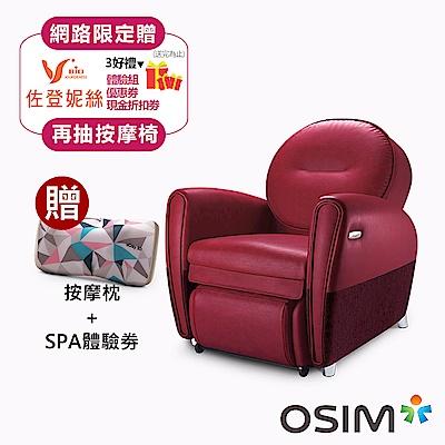 OSIM 8變小天后 OS-875 贈3D巧摩枕+SPA免費體驗劵