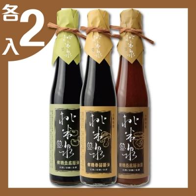 桃米泉 有機壺底蔭油+有機壺底蔭油膏+香菇醬油 各2瓶(410ml/瓶)