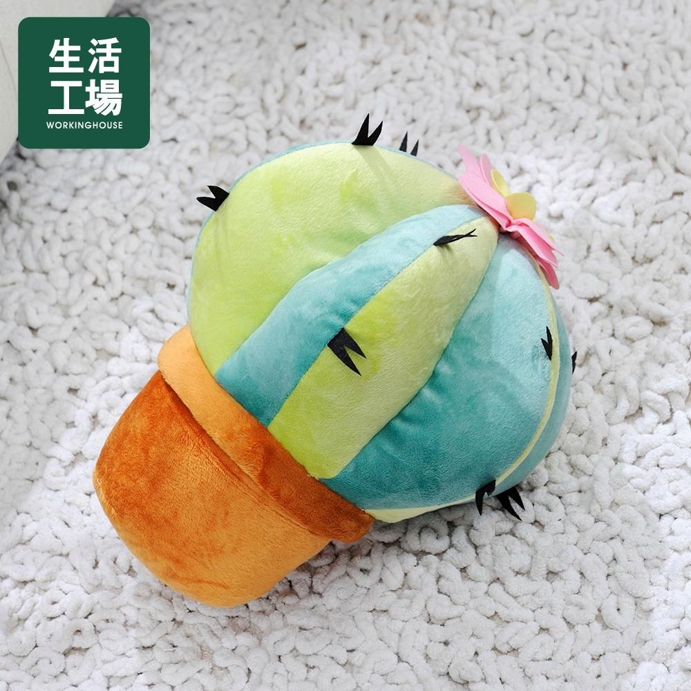 【女神狂購物↓38折起-生活工場】討抱抱仙人掌-小花款