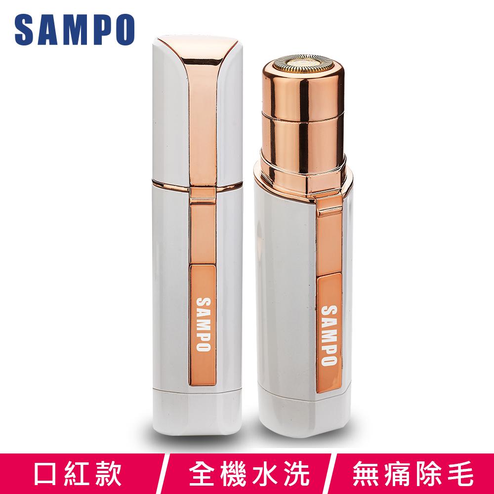 【SAMPO 聲寶】第二代mini電動除毛器(全機防水 無痛無痕)