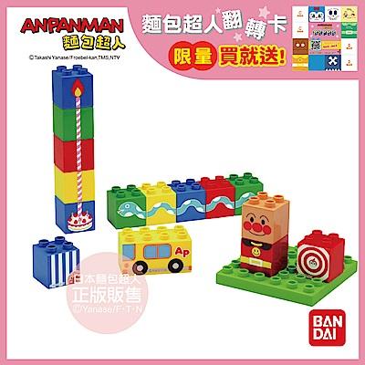 ANPANMAN 麵包超人-我的第一個!麵包超人積木玩樂組