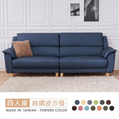 時尚屋 葛瑞斯四人座獨立筒耐磨光感絲綢皮沙發(共13色)